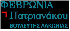 Φεβρωνία Πατριανάκου - www.patrianakou.gr