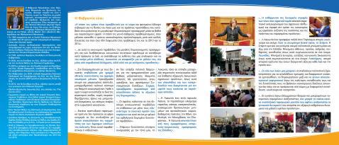 Προεκλογικό φυλλάδιο 2015